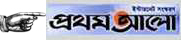 --> Prothomalo